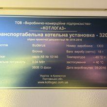 Транспортабельная котельная установка производство Котлогаз